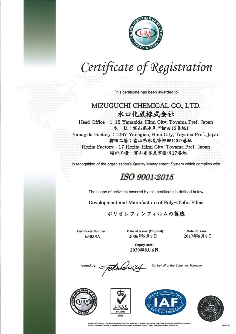 ISO9001:2015認定書