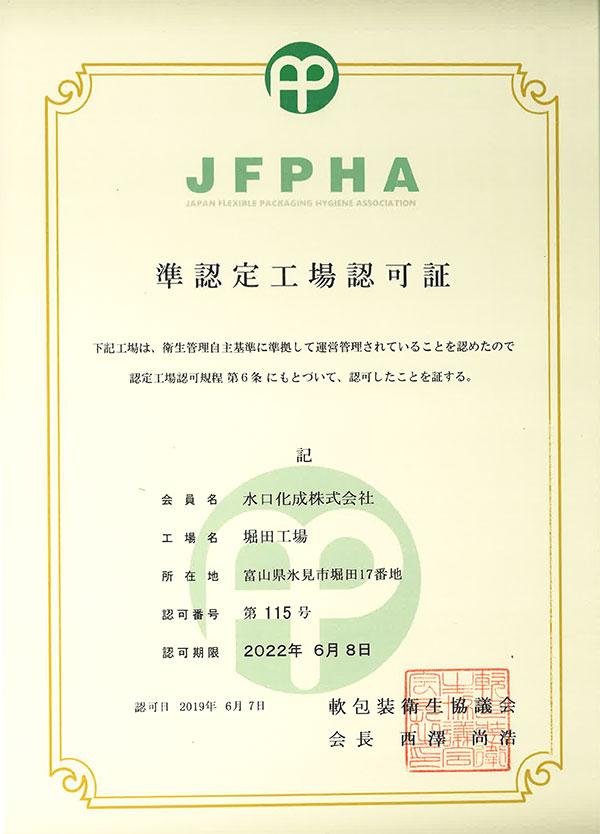 軟包装衛生協議会 準認定工場許可証